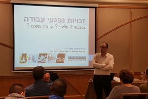 הרצאה לעובדי מלונות דן פנורמה תל אביב
